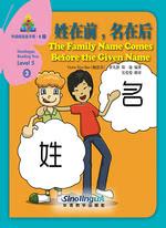 姓在前,名在后(中文书)
