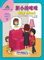 胆小的咪咪(中文书)