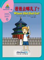 爸爸去哪儿了?(中文书)