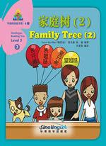 家庭树(2)(中文书)