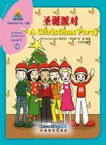 圣诞派对(中文书)