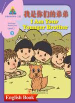 我是你们的弟弟(英文书)