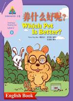 华语阅读金字塔·2级