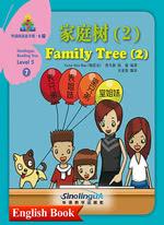家庭树(2)(双语书)