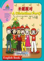 圣诞派对(双语书)