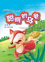 好好玩泡泡书·新童话系列
