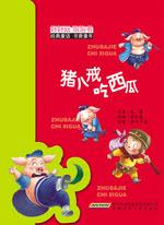 好好玩泡泡书·经典童话系列