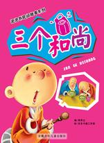 泡泡书·民间故事系列