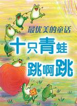 十只青蛙跳啊跳