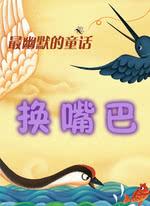图书主题岛:鸟类