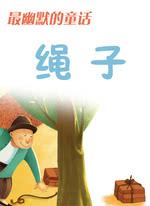 图书主题岛:童话
