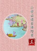 小学必读古诗72首(三)