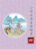 小学必读古诗72首(四)