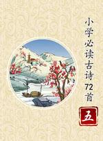 小学必读古诗72首(五)