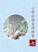 小学必读古诗72首(七)