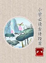 小学必读古诗72首(八)
