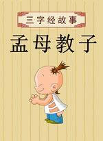 三字经故事:孟母教子