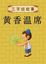 三字经故事:黄香温席