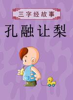 三字经故事:孔融让梨
