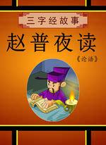 三字经故事:赵普夜读
