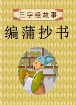 三字经故事:编蒲抄书