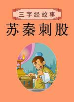 三字经故事:苏秦刺股