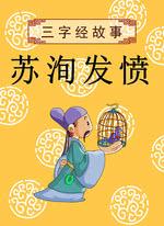 三字经故事:苏洵发愤