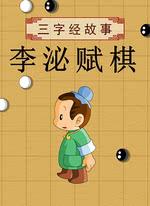 三字经故事:李泌赋棋