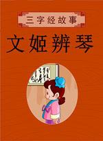 三字经故事:文姬辩琴
