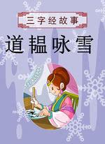 三字经故事:道韫咏雪