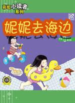 彩虹小读者系列·阶段1