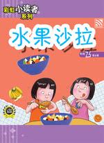 彩虹小读者系列·阶段2