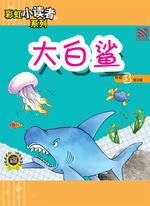彩虹小读者系列·阶段3