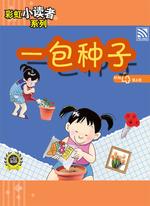 彩虹小读者系列·阶段4