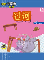 彩虹小读者系列·阶段5