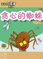 贪心的蜘蛛