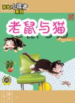 彩虹小读者系列·阶段6