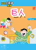 彩虹小读者系列·阶段7