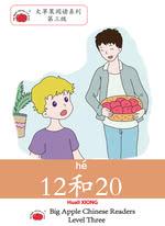 12和20