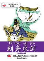 中文分级阅读精选入门篇D级