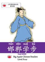 中文分级阅读精选入门篇E级
