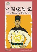 中国探险家