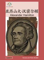 亚历山大·汉密尔顿