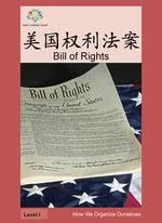 美国权利法案