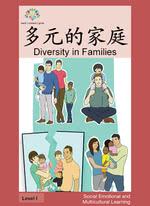 多元的家庭
