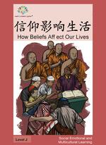信仰影响生活