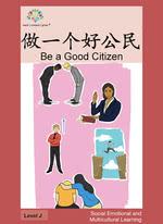 做一个好公民