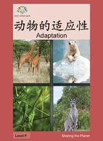 动物的适应性