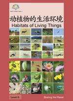 动植物的生活环境