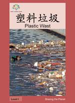 运营-学会垃圾分类 保护地球环境
